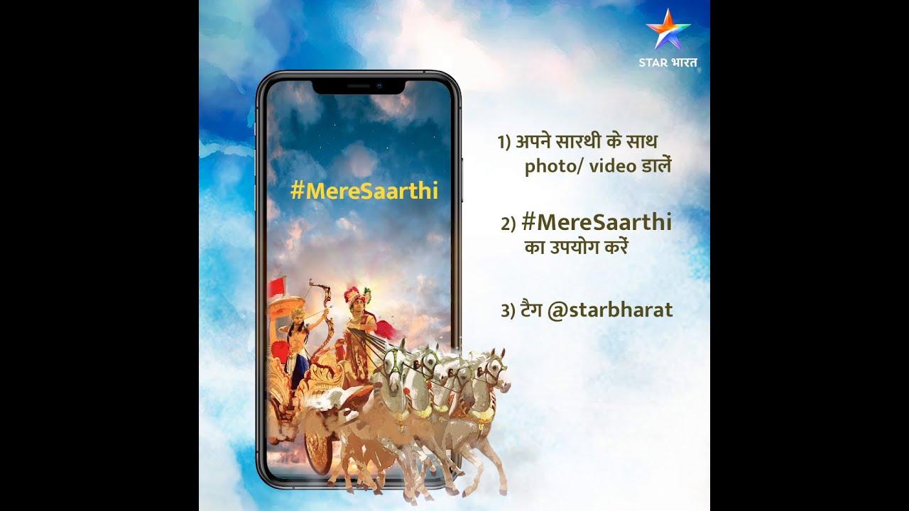 कृष्ण अर्जुन गाथा | #MereSaarthi