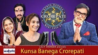 Kunsa Banega Crorepati - Desi KBC Spoof | Lalit Shokeen Films
