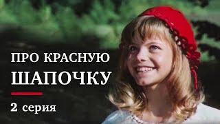 Про Красную Шапочку | 2 серия  | Золото БЕЛАРУСЬФИЛЬМА