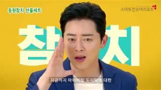 동원참치 선물세트 소비자리뷰-스마트컨슈머리포트