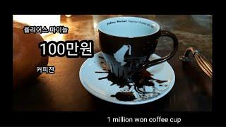 요리Vlog:100만원…