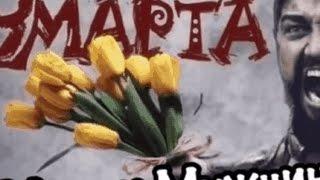 Поздравление c 8 Марта - Мысли Мужчин