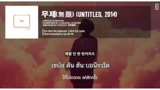 [Karaoke-Thaisub] Untitled, 2014 (무제)(無題) - G-DRAGON (지드래곤) #89brฉั๊บฉั๊บ