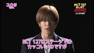「NCT 127 おしえてJAPAN!」YUTA TEASER TRAILER(Another Ver.)