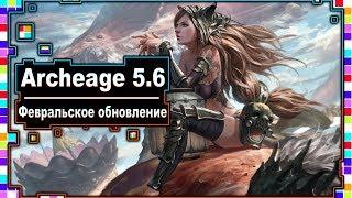 Archeage 5.6 - Новые умения / Новая броня / Февральское обновление