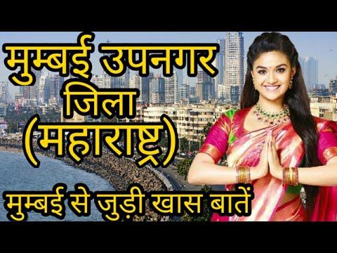 HISTORY OF MUMBAI SUBURBAN DISTRICT MAHARASHTRA // मुम्बई उपनगर जिले के बारे में