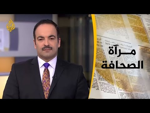 مرا?ة الصحافة الا?ولى 2018/12/18  - نشر قبل 5 ساعة