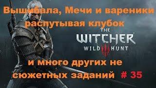 Прохождение The Witcher 3: Wild Hunt Вышибала, Мечи и вареники # 35