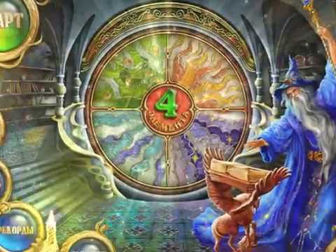 4 элемента - книга Земли: часть 1(прохождение игры).