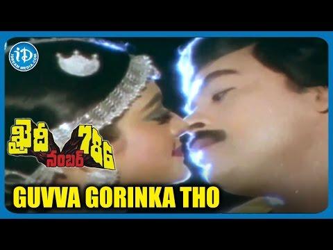 Khaidi No 786 Video Songs - Guvva Gorinka Tho | Chiranjeevi | Bhanupriya | Raj-Koti