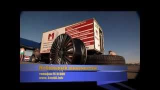 Первый Мобильный шиномонтаж (Нефтеюганск)(Выездной шиномонтаж для легковых, грузовых колес, строительной и мототехники., 2012-11-21T15:02:47.000Z)