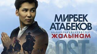 """Жалынам - Мирбек Атабеков (Премьера клипа 2018) / (OST фильма """"Көк-Бөрү"""")"""