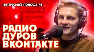 Быть лицом ВКонтакте | Константин Сидорков — о ВК, карьере в 12 лет и встрече с Дуровым