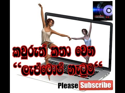 නිදහස් දින ලැප්ටොප් වන්නම (laptop Dance)