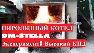 Эксперимент! Пиролизный котел DM-STELLA. Высокий КПД. Эжекторная горелка 3(, 2017-07-02T20:01:05.000Z)