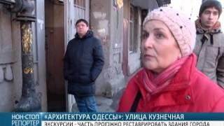 Архитектурные экскурсии по Одессе. Улица Кузнечная(, 2016-01-31T18:21:05.000Z)