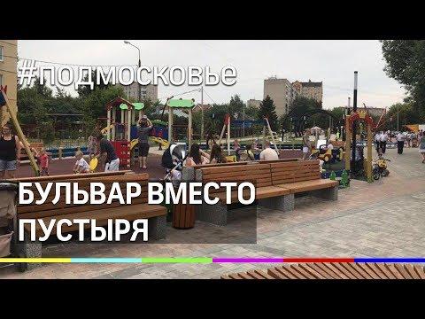 Новую пешеходную зону открыли в Подольске