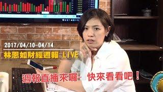 04/10-04/14|恩如週報|剛出爐的週報直播影片,快來瞧瞧!