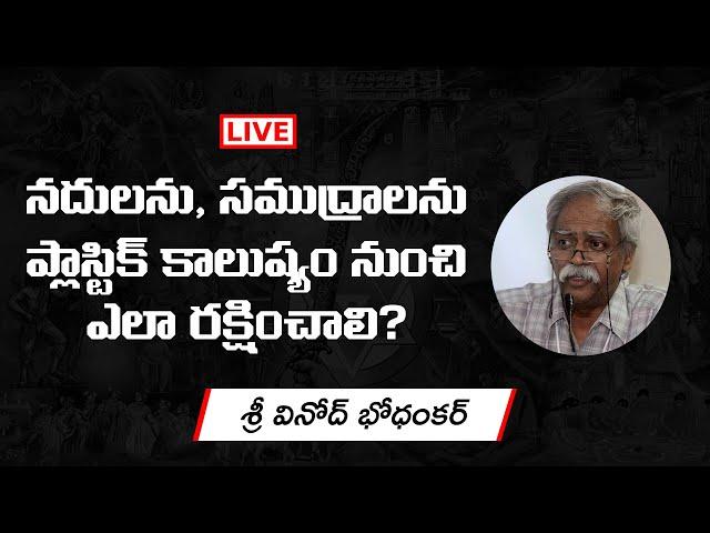 LIVE || Webinar on Mana Nudi Mana Nadi - Day 5 Part 1 || Sri Vinod Bodhankar || JanaSena Party