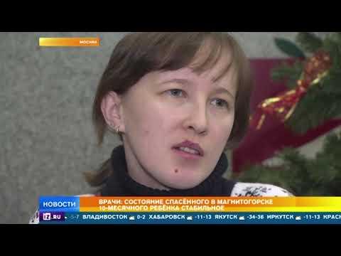 Мама спасенного в Магнитогорске младенца рассказала о его состоянии