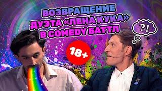 Тамби Масаев и Рустам Рептилоид ( Дуэт Лена Кука)  Comedy Баттл