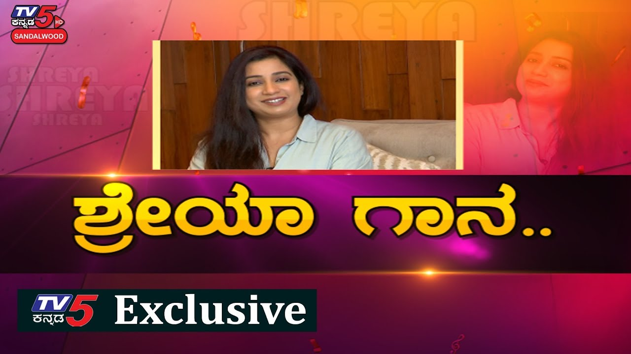 Exclusive Chit-Chat With Indian Star Singer - Shreya Ghoshal | TV5 Sandalwood