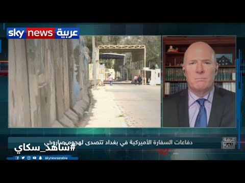 واشنطن تفعّل منظومتها في بغداد في مواجهة الصواريخ ...  - نشر قبل 55 دقيقة