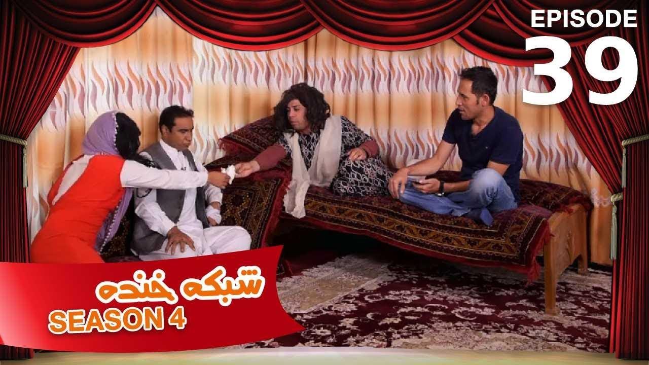 شبکه خنده - فصل ۴ - قسمت ۳۹ / Shabake Khanda - Season 4 - Episode 39