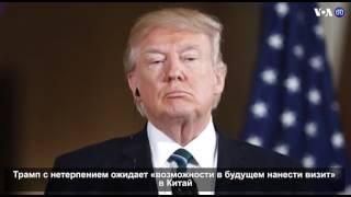 Новости США за 60 секунд. 19 Марта 2017 года