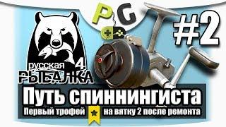 Російська Рибалка 4 Шлях Спінінгіста #2 Перший трофей на Вятку 2 після ремонту