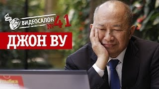 Джон Ву смотрит русские фильмы (Видеосалон №41)