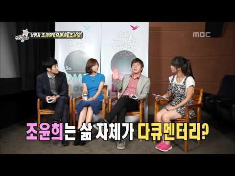 Section TV, Trio - Jo Jae-hyun, Cho Youn-hee, Kim Jae-won #07, 세대초월 삼총사 조재현, 조윤희, 김재원 20130929