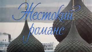 """Валентина Пономарёва — """"Романс о романсе"""""""