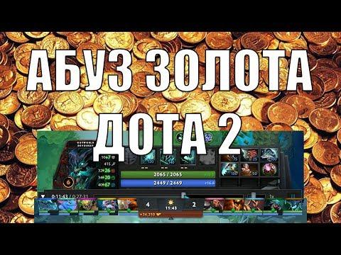 видео: АБУЗ ЗОЛОТА В ДОТА 2 С Помощью Дизейблов