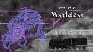 佐野さくら with 神代広平 Ver.「 500マイル(歌詞付) 」 covered by marldear