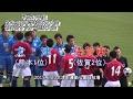 大津vs東福岡 27年度全九州高校サッカー大会準決勝