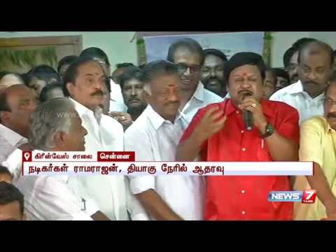 Actor Ramarajan, Thyagu supports O Panneerselvam | News7 Tamil