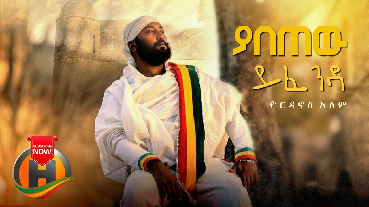 Yordanos Aleme - Yabetew Yifenda | ያበጠው ይፈንዳ - New Ethiopian Music 2020 (Official Video)