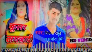 🔴#video #silpiraj#pramodprami cooler magvadi #shubham babu hi tech dj song mix