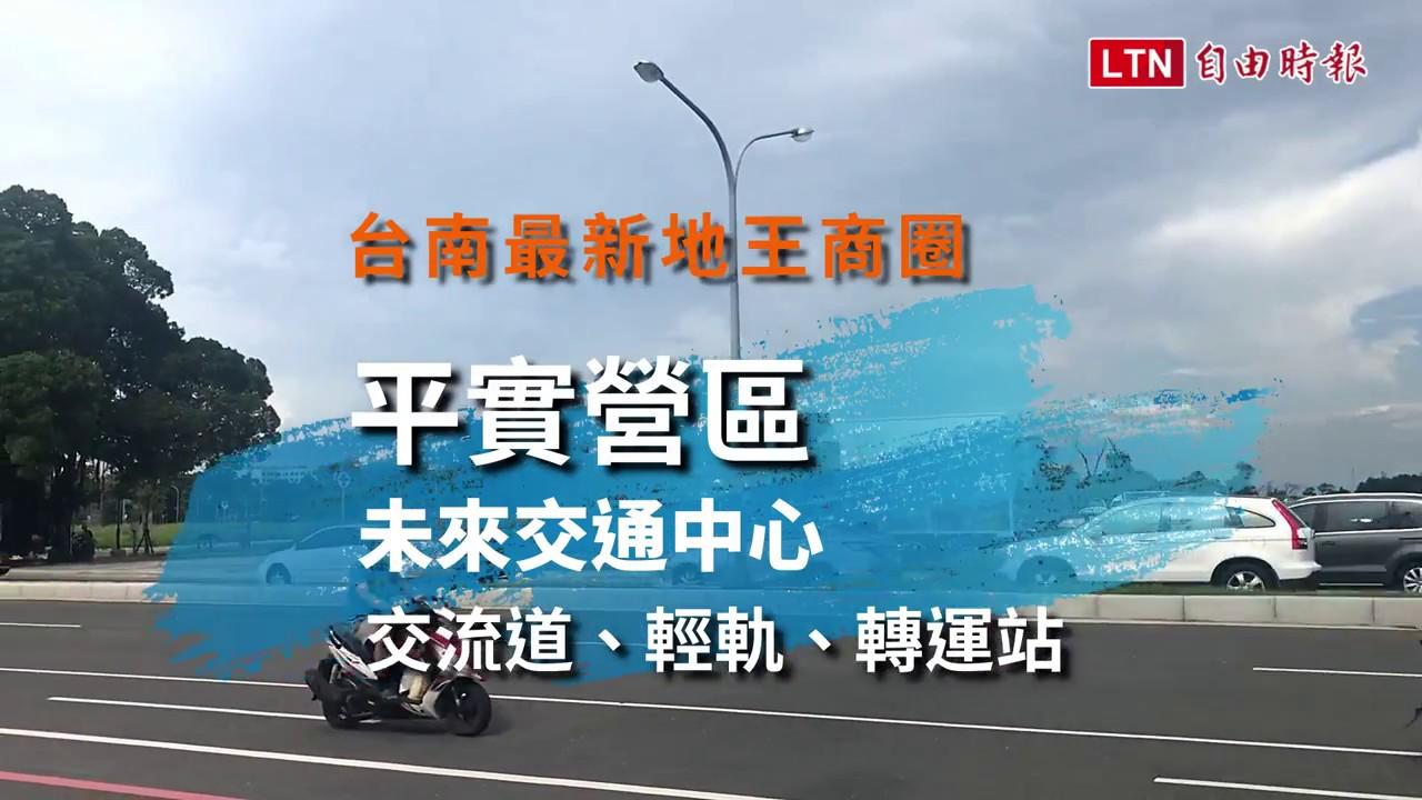 台南最新地王商圈:平實營區 轉運站輕軌更加分!│自由時報地產天下