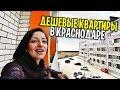 Нашли дешевую квартиру в Краснодаре! Ипотека под материнский капитал переезд в Краснодар на ПМЖ.