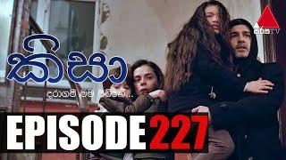Kisa (කිසා)   Episode 227   07th July 2021   Sirasa TV Thumbnail
