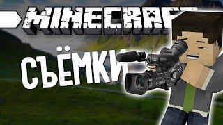 КАК СНИМАТЬ ВИДЕО? (Minecraft Моды 137) FreezeCam