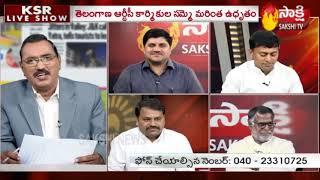 KSR Live Show | ఎవరిది కుట్ర...ఎవరిది ఉద్యమం | CM KCR Vs TSRTC | 14th October 2019