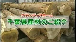 『千葉県産材のご紹介』グランディアホーム