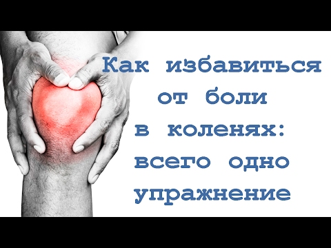 Боли в коленях - боль в коленном суставе