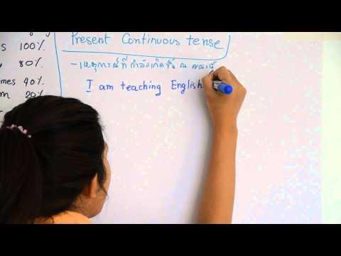 เรียนภาษาอังกฤษ Present Simple and Present Continuous Tense Ver.Thai