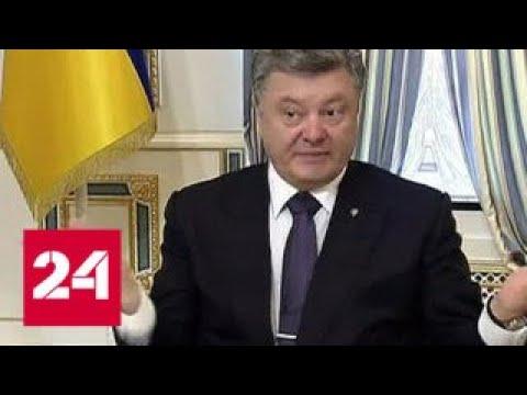 Пушков назвал комичным заявление Порошенко на тему истории Украины - Россия 24