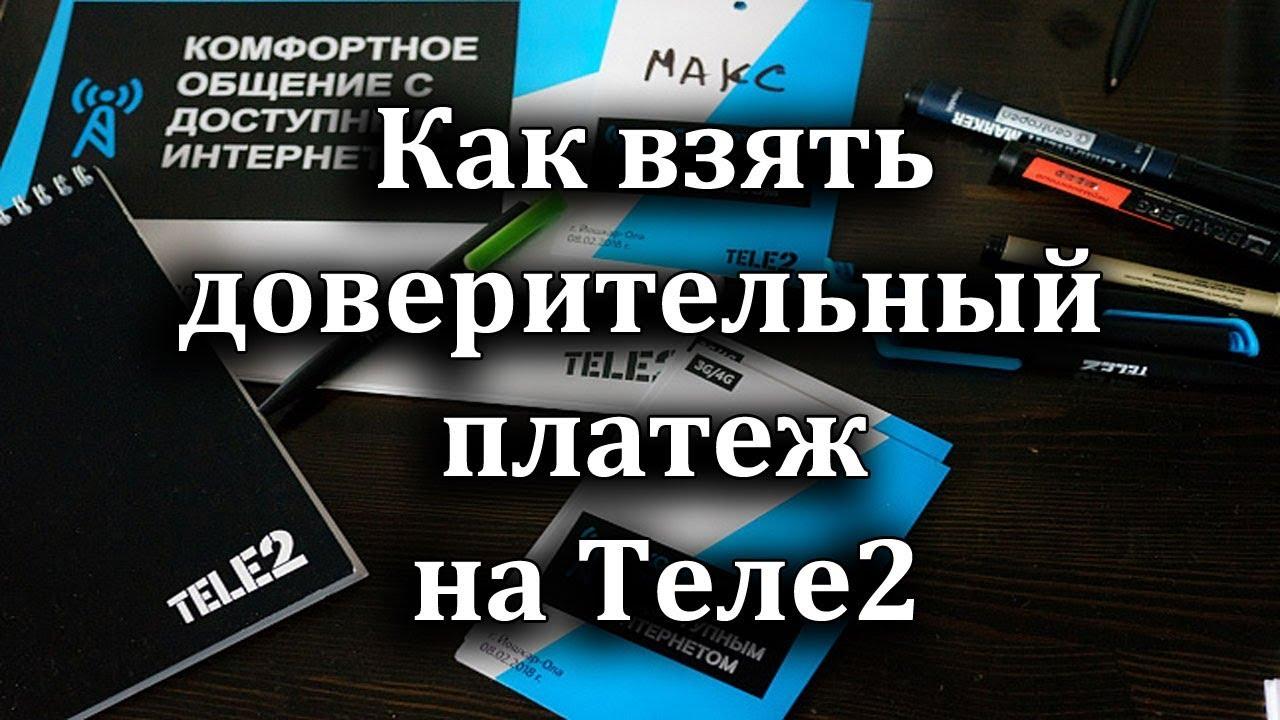 Как с номера телефона перевести деньги на другой номер теле2 на теле2