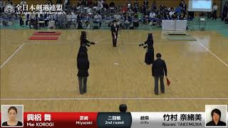 Mai KOROGI -eK Naomi TAKEMURA - 57th All Japan Women KENDO ...